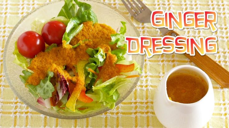 Ginger Dressing (Japanese Restaurant Style) アメリカのジャパレスで大人気!ジンジャードレッシングの作...