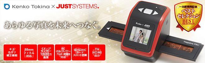 Kenko×JUSTSYSTEMS 1600万画素フィルムスキャナ -  キズ・ホコリをスキャン時に修正する「スクラッチモード」搭載 1635万画素のCMOSイメージセンサーを搭載...