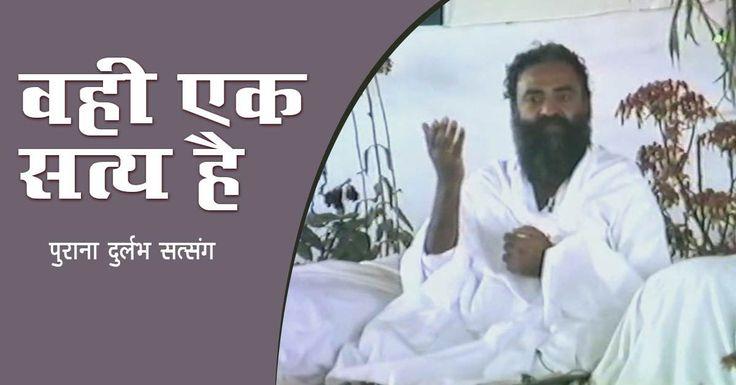 वही एक सत्य है (पुराना दुर्लभ सत्संग) -Pujya Asaram Bapu Ji आसाराम बापूजी ,आसाराम बापू , आशाराम बापू , सत्संग   #asharamjibapu ,#bapu, #bapuji ,#asaram, #ashram, #asaramji, #sant, #asharamji ,#asharam ,#mybapuji
