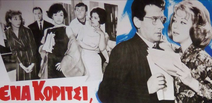 ΕΝΑ ΚΟΡΙΤΣΙ ΓΙΑ ΔΥΟ (1963) Αλέκος Αλεξανδράκης, Ζωή Λάσκαρη, Κώστας Βουτσάς, Ρένα Βλαχοπούλου, Μάρθα Καραγιάννη, Γιάννης Βοξιατζής (Φίνος Φιλμ) Σκηνοθεσία-Σενάριο: Γιάννης Δαλιανίδης Μουσική: Μίμης Πλέσσας