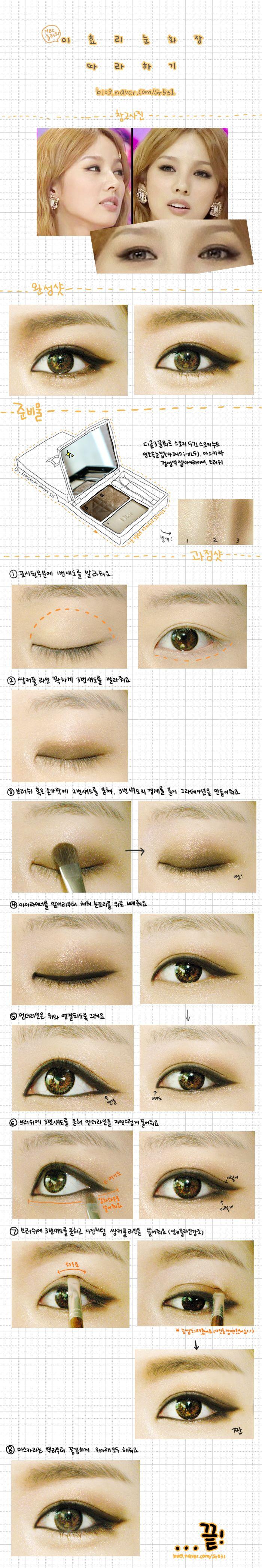 Korean eye tutorial - Hyori