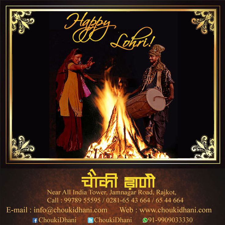 On the winter solstice day, Chouki Dhani Resort Rajkot wishing you all a very happy Lohri, eats Gajak, Sarson da saag with Makki di roti and rejoices with your family and fills your heart with happiness and good cheer. #lohari #rejoice #happiness #winter #resort #motel #hotel #restaurant #family #holidays #traditional #accommodation #corporate #business