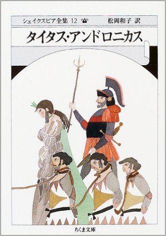 Amazon.co.jp : シェイクスピア全集 12 タイタス・アンドロニカス (ちくま文庫) : ウィリアム・シェイクスピア, 松岡 和子 : 本