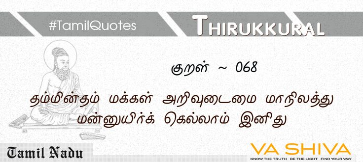 That their children should possess knowledge is more pleasing to all men of this great earth than to themselves. #Thirukkural ~ 068