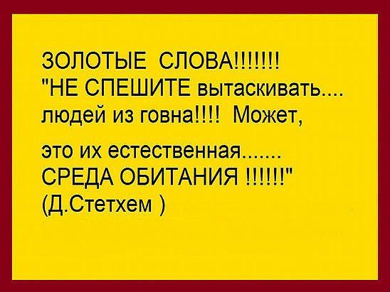 В наше время лучше молчать и вобще никого не трогать... А то напвешься... (48) Одноклассники