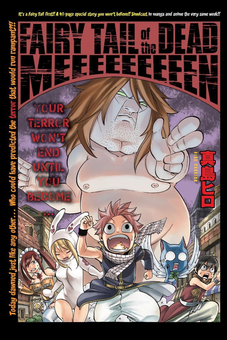 Hahahha best episode in a while! So terrible!!! Fairy Tail Manga - Read Fairy Tail Chapter 425.5 Online Free
