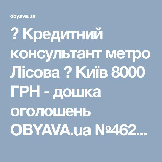 кредит до 30000 грн киев
