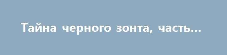 Тайна черного зонта, часть 14 http://kleinburd.ru/news/tajna-chernogo-zonta-chast-14/  Чтож, сказал он, займемся нашим делом. Он пытался собраться мыслями, чтобы настроить себя на тему лекции, но его занимали мысли о Марине.У большинства сидящих уже давно есть дети, сказал он утвердительно. Легко их было воспитывать? Всегда ли вы находили правильные решения относительно воспитания? Что скажете, Эндрю, обратился он к одному из сидящих. Ваш старший сын […]