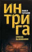 Интрига способ выживания Павел Таранов. Аудиокнига