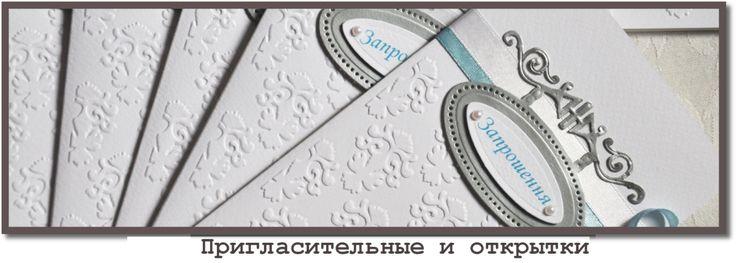 пригласительные на крестины, пригласительные на свадьбу, открытки1