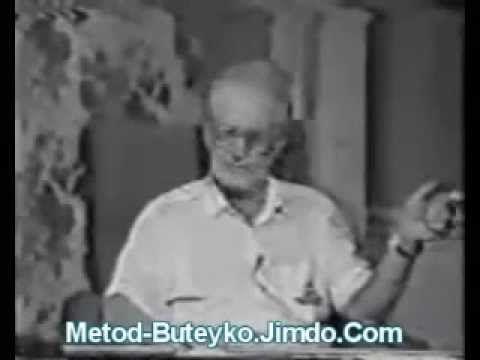 Редкое Видео - Метод Дыхания Бутейко преподает сам автор (часть 1 из 2) - YouTube