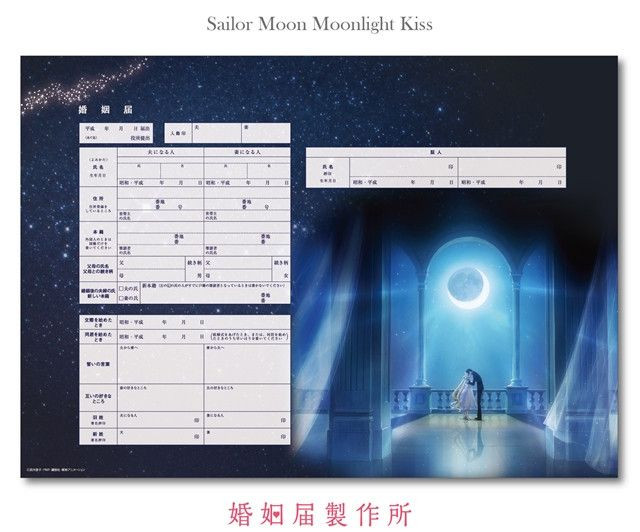 "I WANT ITT !!!   New ""Sailor Moon"" Marriage Registration Paper Features Usagi and Mamoru's Wedding  WTFWTF?!"