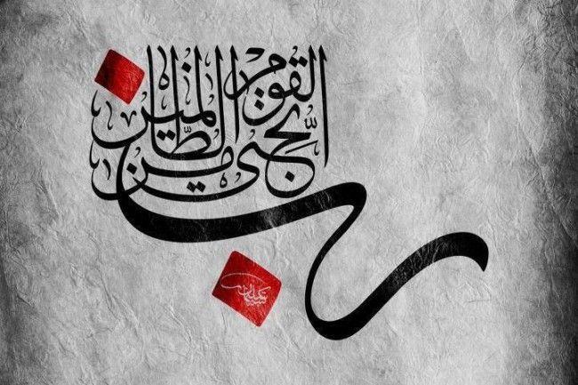 "رَبِّ نَجِّنِي مِنَ الْقَوْمِ الظَّالِمِينَ Quran-28:21 – Prayer of Prophet Moses ""O my Lord! save me from people given to wrong-doing."""