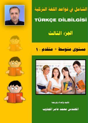 كتاب الشامل في قواعد اللغة التركية الجزء الخامس pdf