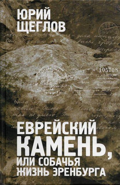 20:42  Юрий Щеглов / Еврейский камень, или собачья жизнь Эренбурга
