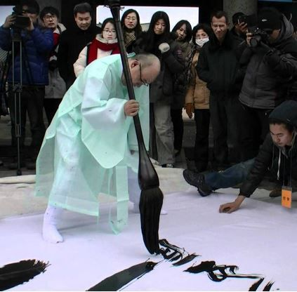 Yoon Deok Hyeon -korean calligraphy in action