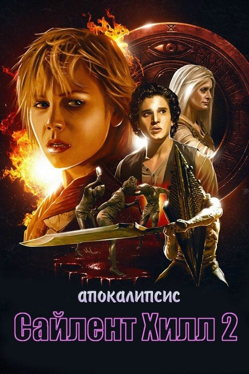 Watch Silent Hill: Revelation 3D 2012 Full Movie Online Free