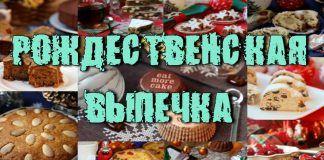 Рождественская Выпечка — рецепты вкусной праздничной выпечки.