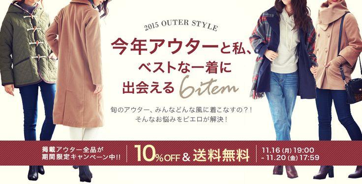 【楽天市場】ピエロ-レディースファッションのセレクトショップ