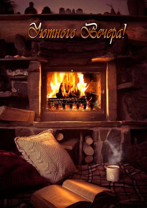 Сделать открытку, картинки домашнего тепла и уюта