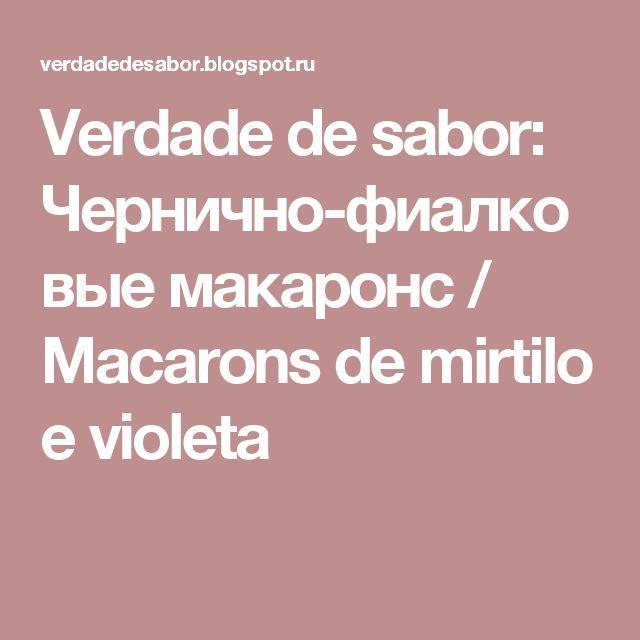 Verdade de sabor: Чернично-фиалковые макаронс / Macarons de mirtilo e violeta