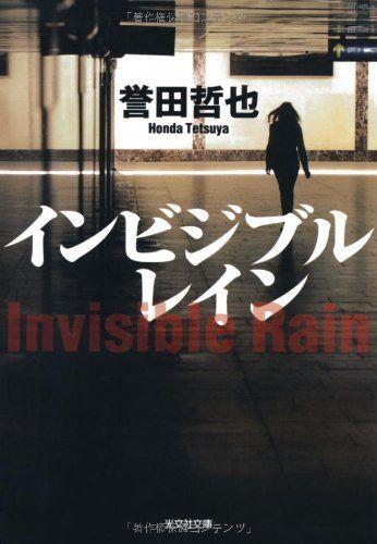 インビジブルレイン (光文社文庫):Amazon.co.jp:本