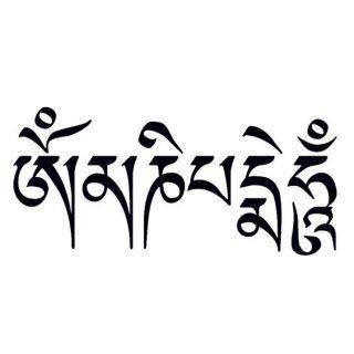 Буддийская мантра для медитации «Ом Мани Падме Хунг». Буддисты верят, что каждый из шести слогов этой мантры для медитаций сокращает пребывание в одной из форм бытия в круге бесконечных перевоплощений. Тот, кто произнесёт эту мантру сто тысяч раз, достигнет вершин саморазвития и обретёт просветление. | http://omkling.com/buddijskaja-mantra/