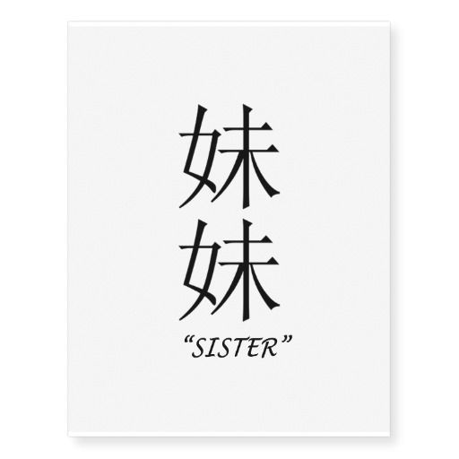 """""""Sister"""" Chinese language image short-term tattoo. ** Have a look at even more at the image"""