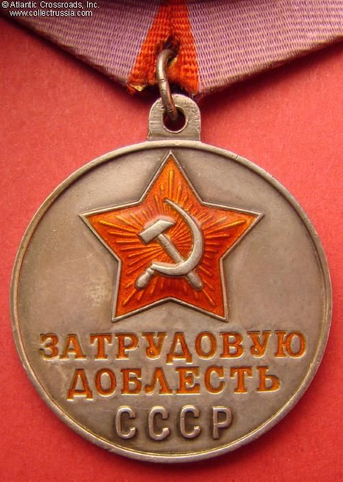 Collect Russia Medal for Valiant Labor, Type 2 Var 2, sub-variation with U-shaped eyelet, circa late 1940s- early 50s. Soviet Russian
