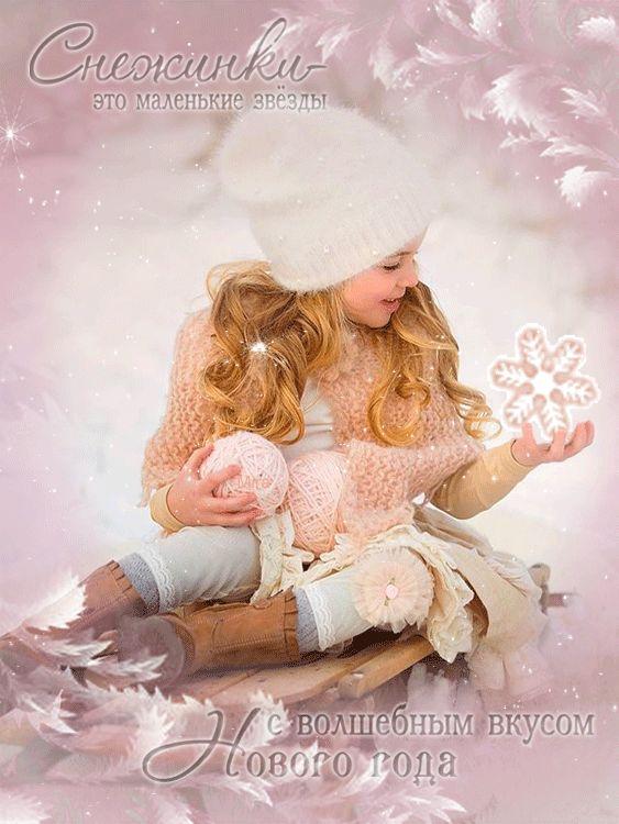 Winter Pinks,