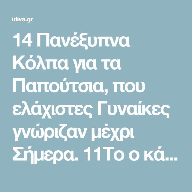 14 Πανέξυπνα Κόλπα για τα Παπούτσια, που ελάχιστες Γυναίκες γνώριζαν μέχρι Σήμερα. 11Το ο κάνει Θαύματα! -idiva.gr