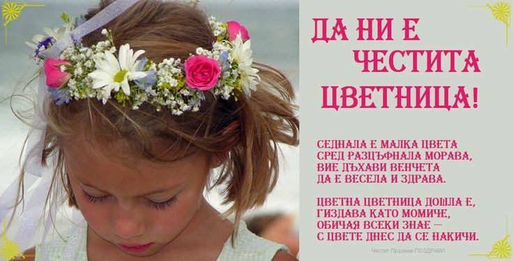 Cvetnica is a Bulgarian holiday which takes place one week before Easter. This holiday is for all the flowers in the world. On this day, every person who has a name like a flower is supposed to have a name day. With this holiday we are waiting for the spring.