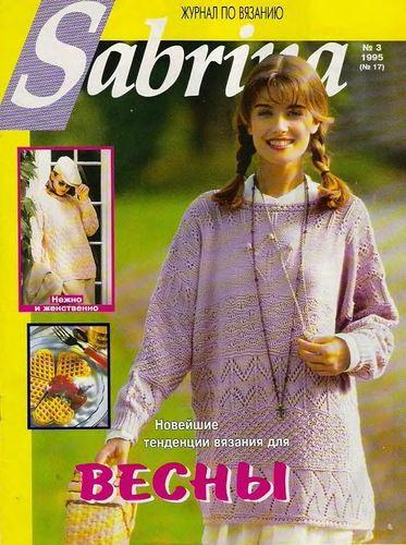 Сабрина 1994-03