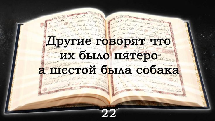 Священный Куран. Сура аль-Кахф (Пещера), аяты с 1 по 49