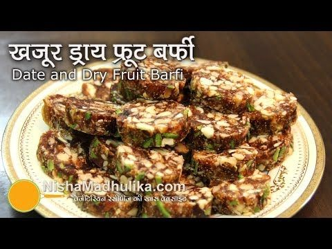 Khajur and Dry Fruit Barfi - Date and Dry Fruit Barfi - YouTube ... These can be made into balls or roll into a log and slice