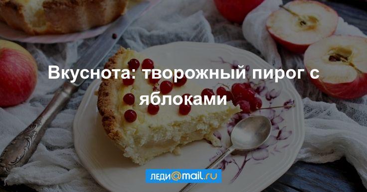 Творожный пирог с яблоками - пошаговый рецепт с фото: Отличный пирог для холодного пасмурного дня. - Леди Mail.Ru