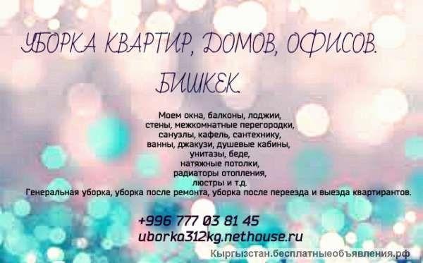Генеральная уборка квартир, домов, офисов. Бишкек 0777 03 81 45. - БесплатныеОбъявления.рф