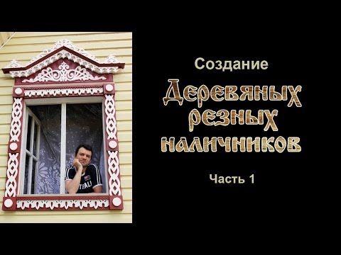 Традиция украшения фасадов жилищ наличниками на окнах, как правило, изготовленными из древесины и покрытыми резьбой, существует на Руси примерно с XVII века....