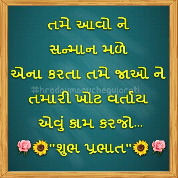 Suprabhat Gujarati Suvichar Gujrati Quote Gujarati Quotes Hindi