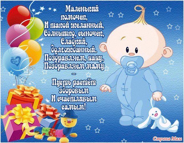 являются поздравления на день рождения сыну один год признаками подёнок являются