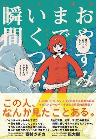 寝る子がよく育ったのイラストを載せた画集の先行予約が始まりました。 良かったらアレしてください。ヨシナニ シカクオンラインショップ: http://shikaku.cart.fc2.com/ca26/542/p-r-s/