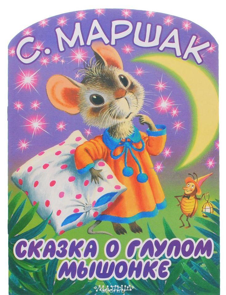 картинки самуила маршака сказка о глупом мышонке