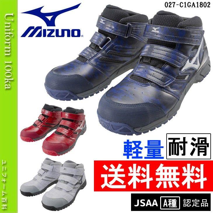 メーカー:Mizuno・ミズノ・オールマイティシリーズ・安全靴・スニーカー/ミッドカットタイプ・ミズノのテクノロジーを駆使したワーキングシューズ・ベルトタイプ●甲材:人工皮革・合成繊維●底材:合成底●サイズ:22.5〜28.0・29.0(EEE)ホワイト、24.5〜29.0レッド、ネイビー●重量:約385g(片足26.0cm)安全靴 作業靴 ミズノ(mizuno)/JSAA A種認定品/送料無料/ハイカット
