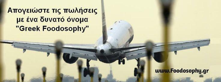 GREEK FOODOSOPHY  Σκεφτείτε ένα εμπορικό κέντρο στην Αθήνας που θα λειτουργεί όλο το χρόνο σαν εκθεσιακός. Με καταστήματα παραγωγών κάθε είδους προϊόντων απ' όλη την Ελλάδα. Ανοιχτό κάθε μέρα, με πωλήσεις προϊόντων, ομιλίες, επιδείξεις, εστιατόρια, κόσμο να ενημερώνεται και να ψωνίζει.  http://www.youtube.com/watch?v=v2EDy73PS2o&feature=youtu.be
