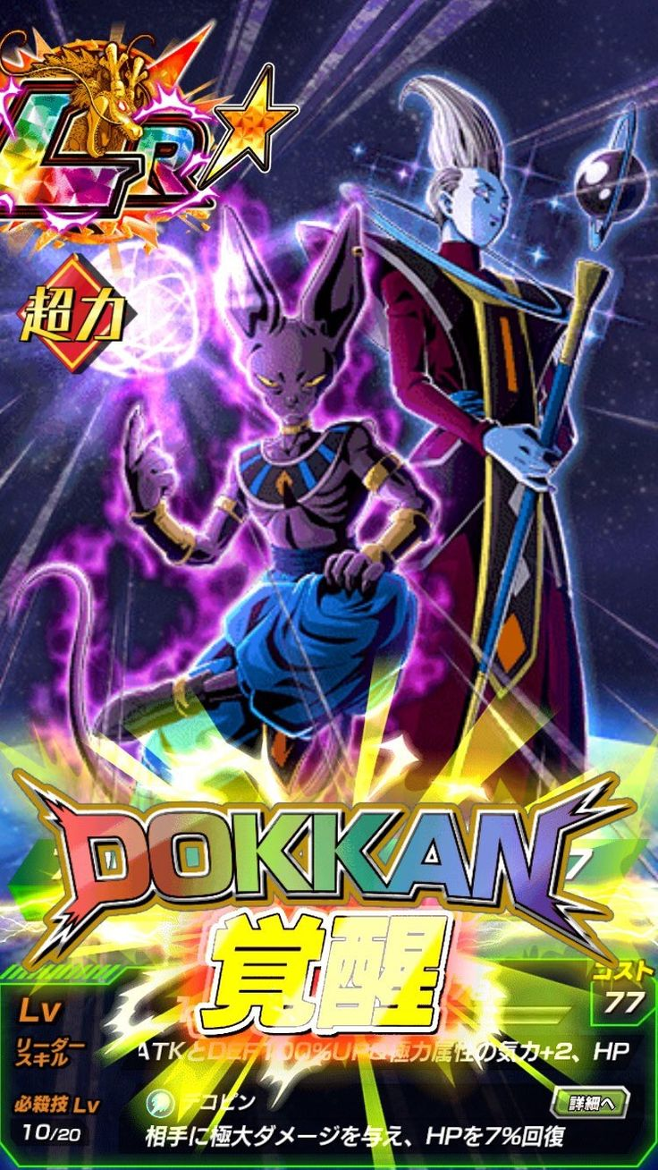 Beerus Whis Lr Pui