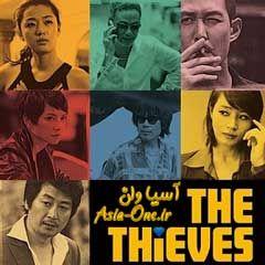 دانلود فیلم کره ای دزدان The Thieves 2012 با لینک مستقیم و زیرنویس فارسی http://asia-1.ir/10246/دانلود-فیلم-کره-ای-دزدان-the-thieves-2012.html