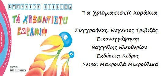 ΧΡΩΜΑΤΑ - ΒΙΒΛΙΟΠΡΟΤΑΣΕΙΣ