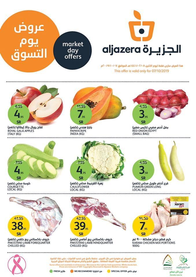 Pin By Soouq Sudia On عروض أسواق الجزيرة Gala Apples 10 Things Apple