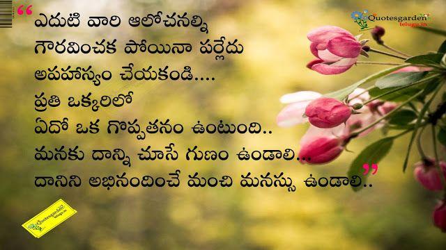 Best Telugu good morning quotes   QUOTES GARDEN TELUGU   Telugu Quotes   English Quotes   Hindi Quotes  