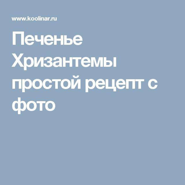 Печенье Хризантемы простой рецепт с фото